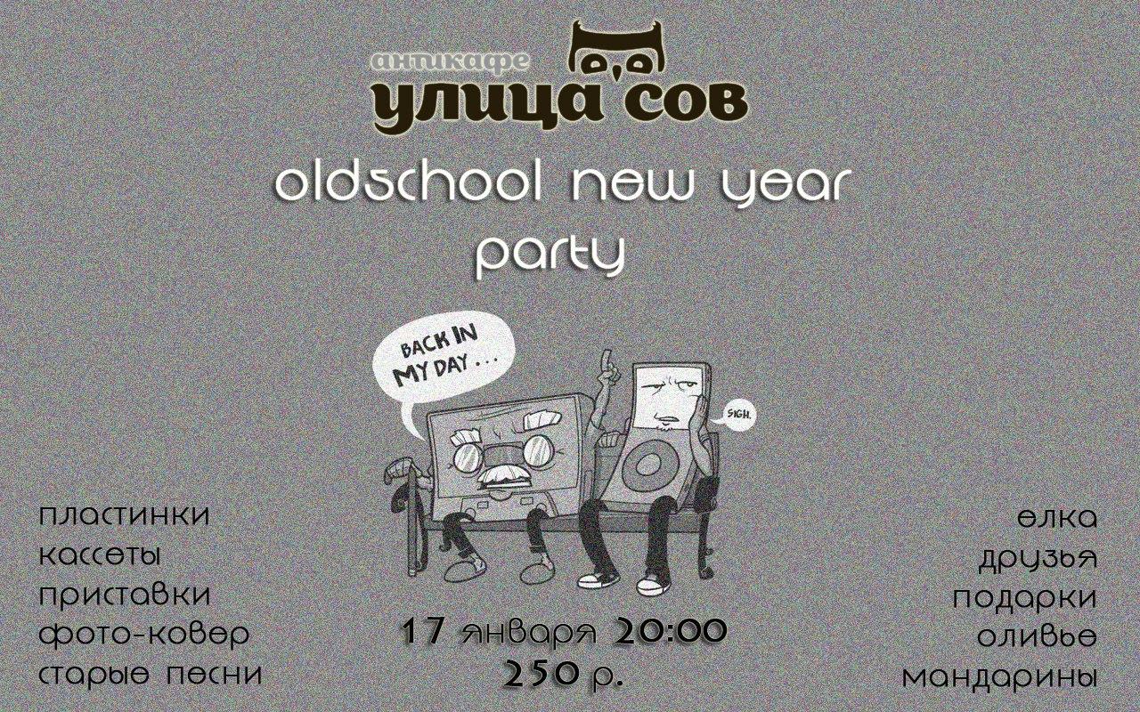 Афиша Улан-Удэ Квартирник! Oldschool New Year by OWL st.