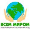 Национальный Благотворительный Фонд ВСЕМ МИРОМ