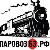 Паровоз63.РФ - Электронные сигареты в Самаре