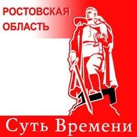 Логотип «Суть времени» Ростов против пенсионной реформы!