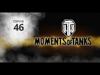 Moments of tanks 46: Рикошеты.   Приколы, баги, забавные ситуации World Of Tanks.