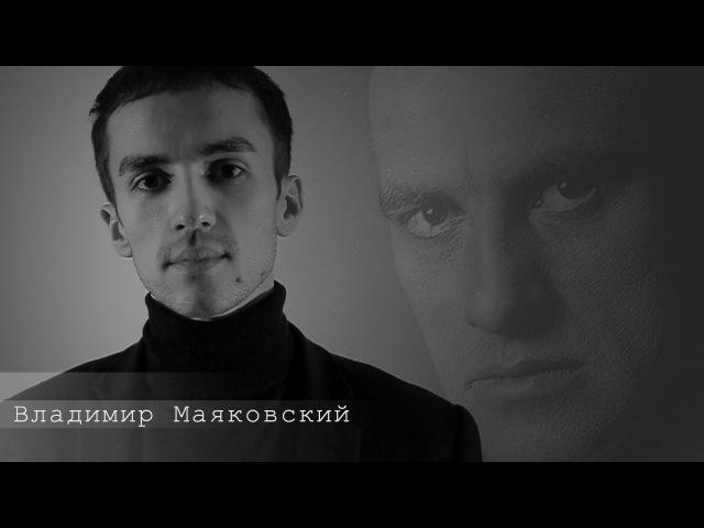 Владимир Маяковский. Сергею Есенину