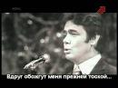 Русское поле Юрий Гуляев With lyrics