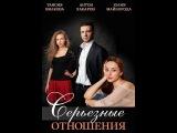 Серьезные отношения  (2014) Русский фильм, сериал, мелодрамы русские 2014