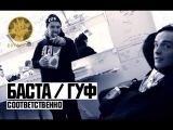 Баста feat Гуф - Соответственно