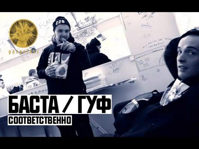 Баста ft. Guf - Соответственно (2010)
