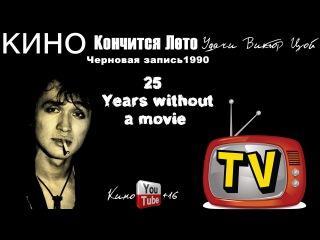 сегодня 25 лет со дня гибели Виктора Цоя