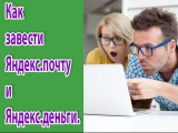 Как завести Яндекс почту и Яндекс деньги
