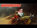 ШКОЛОДОТЕРЫ 39 - Sniper 3 DOTA 2