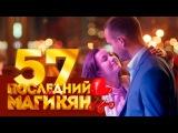 Последний из Магикян - 57 серия (17 серия 4 сезон) русская комедия HD