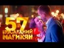 Последний из Магикян - 57 серия 17 серия 4 сезон русская комедия HD