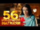 Последний из Магикян - 56 серия 16 серия 4 сезон русская комедия HD