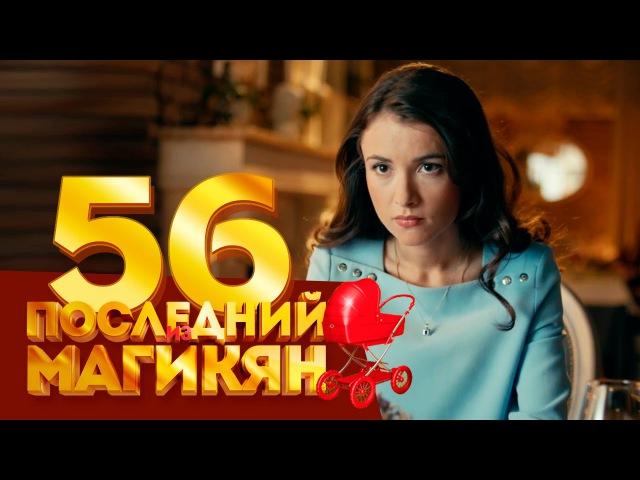 Последний из Магикян - 56 серия (16 серия 4 сезон) русская комедия HD