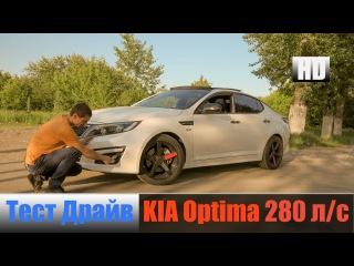 KIA Optima К5 2.0 280 л/с 355 н/м Киа Оптима