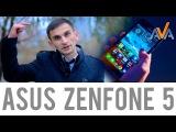 Обзор смартфона Asus Zenfone 5 от AVA.ua