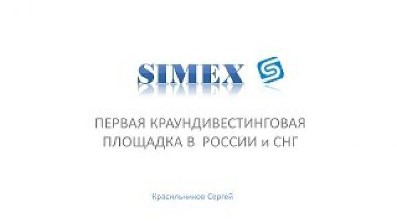 Презентация Simex. Короткая презентация Симекс.