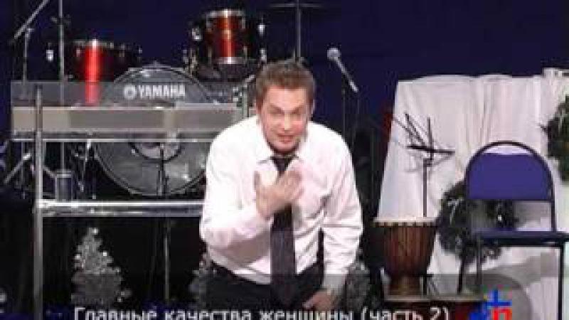 Павел Рындич - Главные качества женщины (2 ЧАСТЬ)