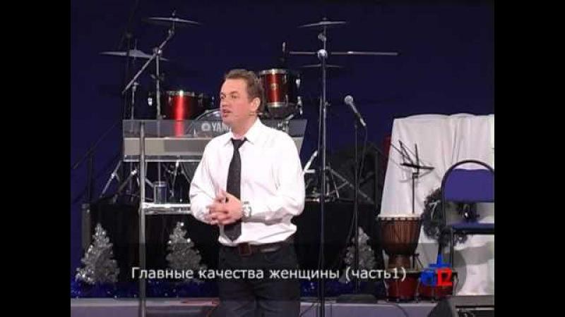 Павел Рындич - Главные качества женщины (1 ЧАСТЬ)