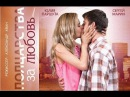 Полцарства за любовь 2014 Фильм,кино,мелодрама,романтика