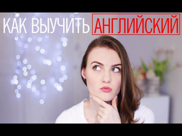 Как БЫСТРО выучить АНГЛИЙСКИЙ | Slavabeautytips
