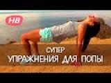 Супер Упражнения для Попы. Елена Силка