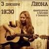Квартирник Леоны в Москве 3 декабря