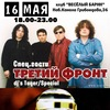 АГАТА КРИСТИ party OPIUM 20 лет
