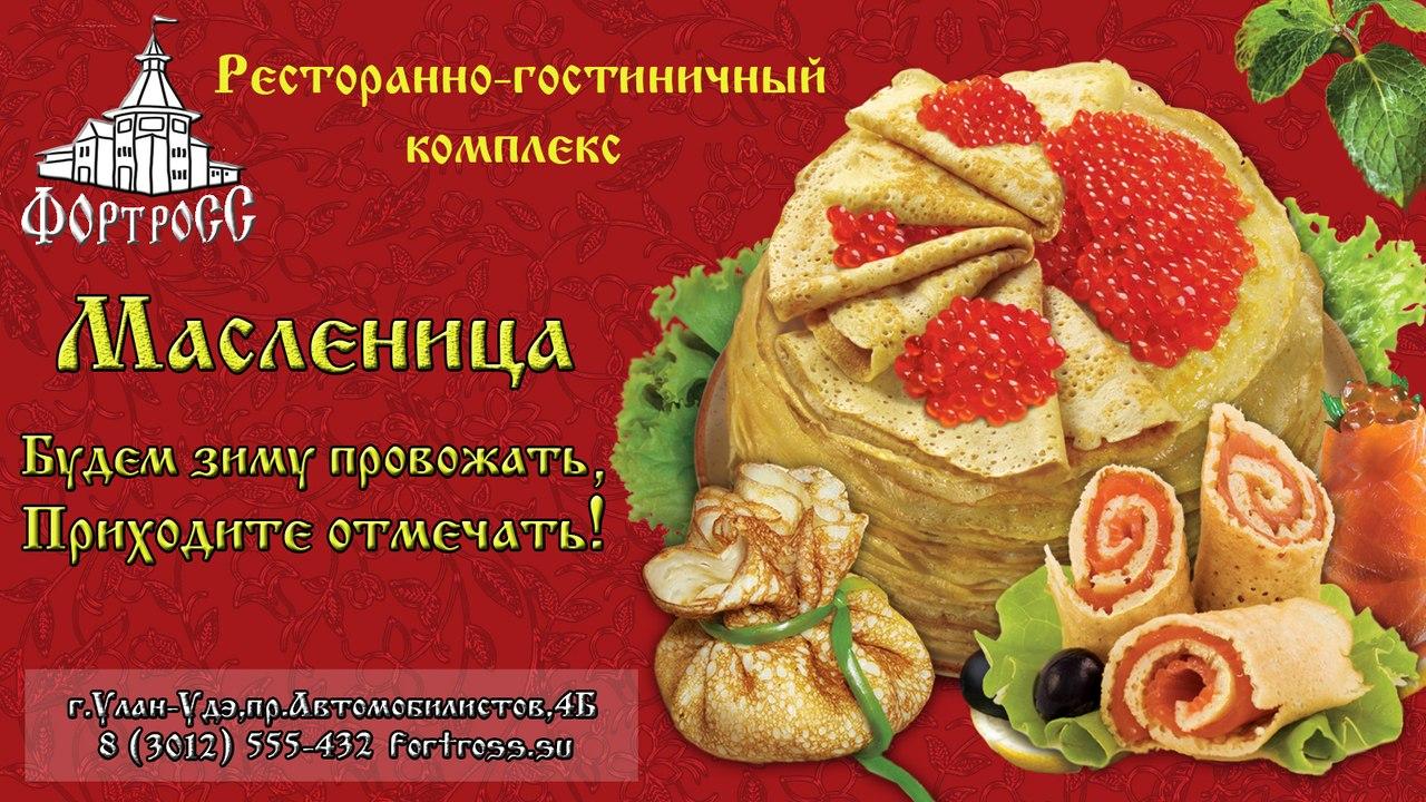 """Афиша Улан-Удэ Масленица в ресторане """"Форт Росс"""""""