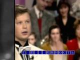 Поле чудес (ОРТ, 29.12.1995) Фрагмент