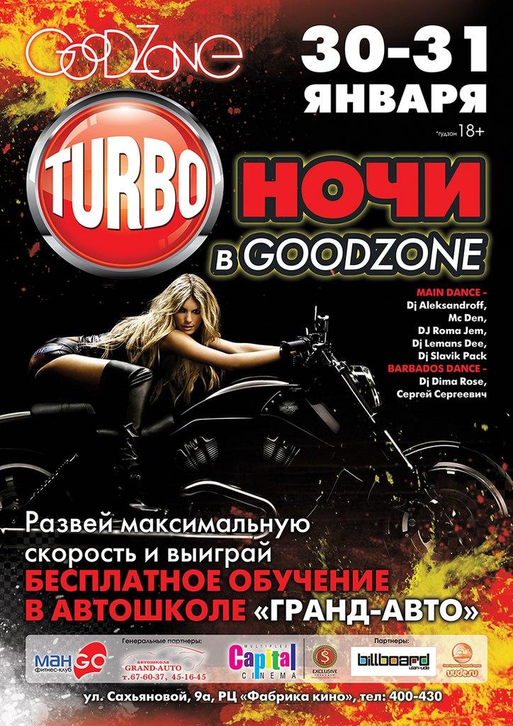 Афиша Улан-Удэ 30 и 31 января «Turbo Ночи в Goodzone»