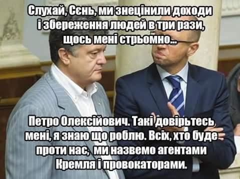 Спецподразделение ГСО арестовало Мосийчука и увезло из Рады - Цензор.НЕТ 970