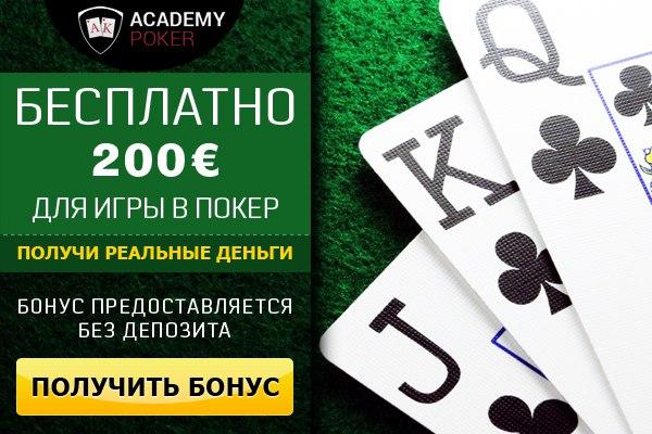 ???? Бонус для игры в покер, без вложений!