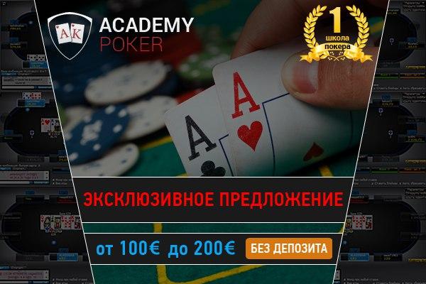 ?Получи бонус для игры в покер!?