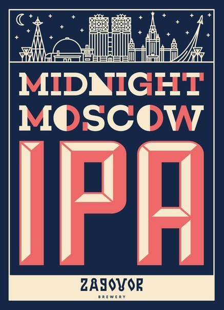 Афиша Калуга ZAGOVOR BREWERY!Презентация Midnight Moscow IPA!