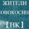 Жители Новокосино
