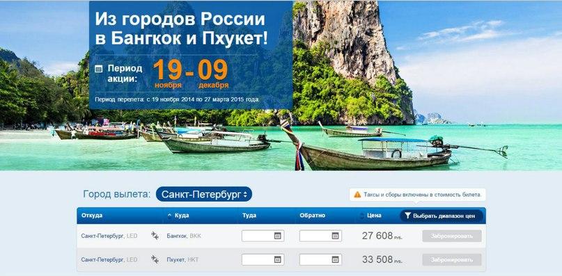 Дешевые авиабилеты Москва  Пхукет на skyscannerru