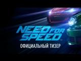 Тизер трейлера Need for Speed— ПК, PS4, Xbox One