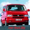 Kлуб любителей VW Т4