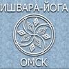 ИШВАРА йога-студия в Омске