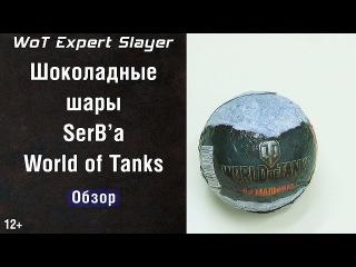 Шоколадные шары СерБа (Шоколадные игрушки с сюрпризом по World of Tanks, Шоколадные шары WoT)