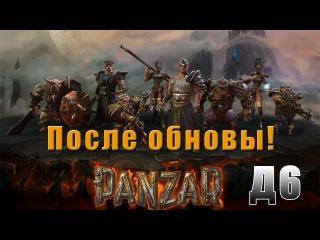 PANZAR - Д6 - На ощупь
