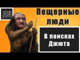 Пещерные люди - Д5 - В поисках Джюта