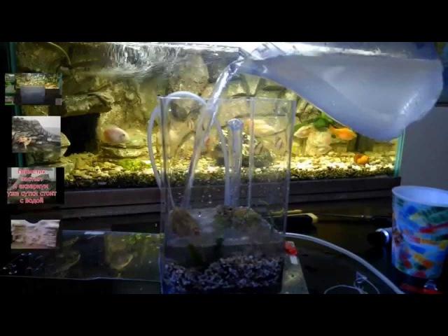 Умный нано аквариум. Своими руками.