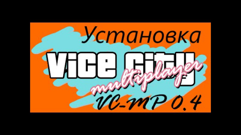 Установить и настроить VCMP 0.4