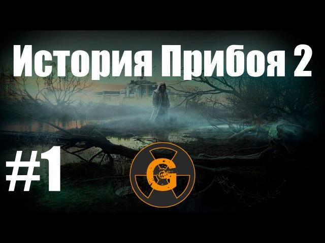 Прохождение Stalker История Прибоя 2 - Часть 1 - Патроны для Сидоренко