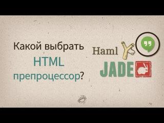 Выбираем HTML препроцессор или шаблонизатор — Разговоры у экрана #5