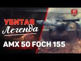 Убитая легенда | AMX 50 Foch (155)