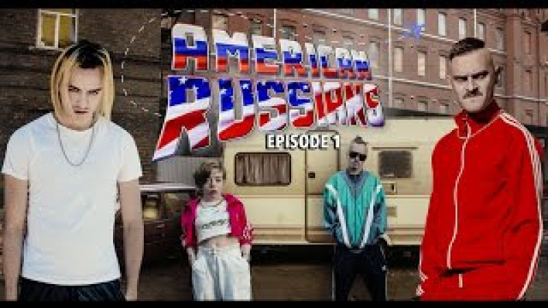 AMERICAN RUSSIANS - Towards the Dream [s1e1] (LITTLE BIG TOMMY CASH serial)