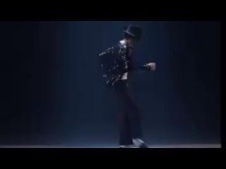 Танец от Майкла Джексона