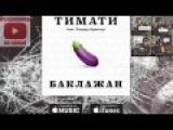 Тимати feat  Рекорд Оркестр – Баклажан (Полная Версия) HD